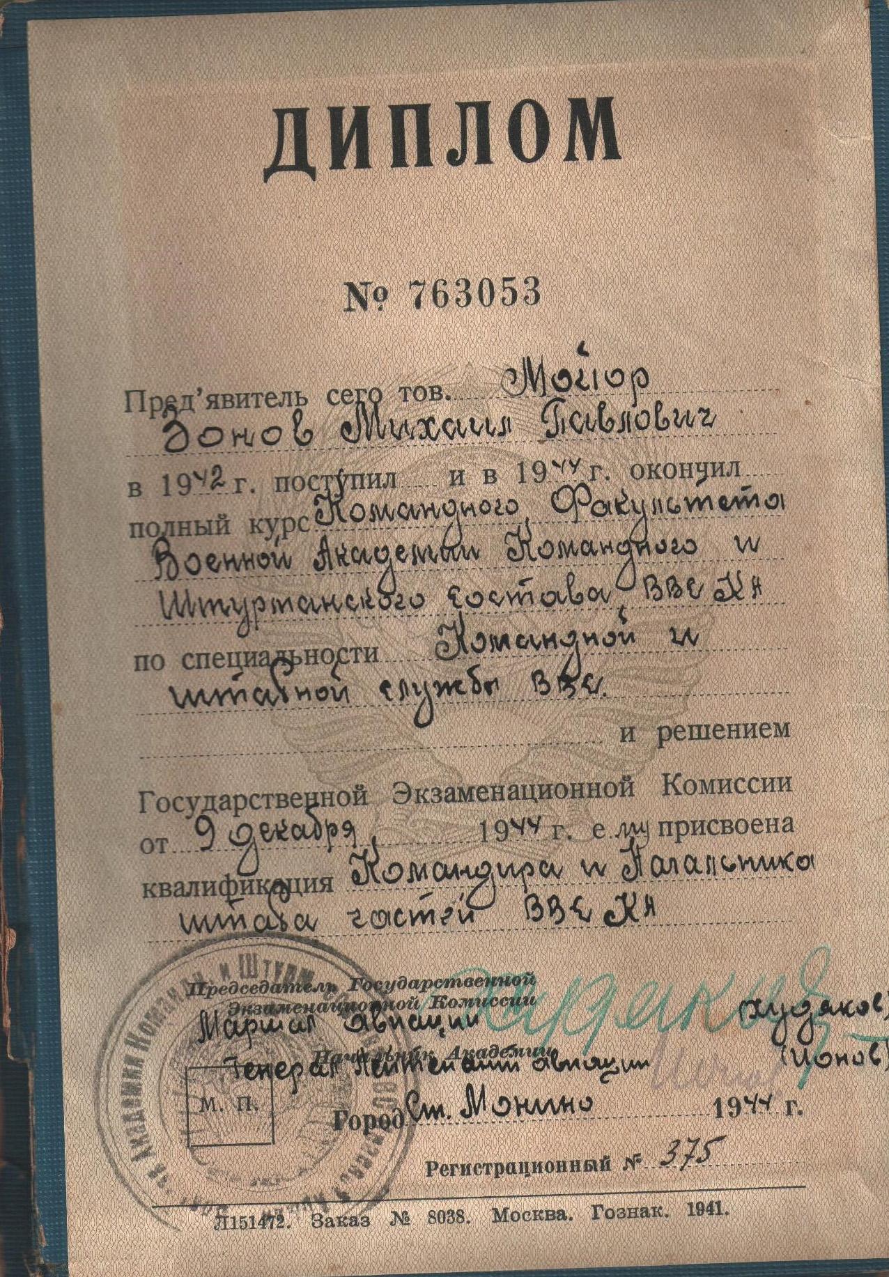 Диплом Зонова М.П.